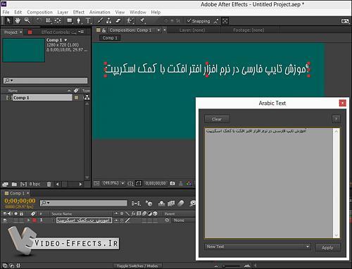 آموزش تایپ فارسی در نرم افزار افتر افکت با کمک اسکریپت-tipe-text-farsi-jpg